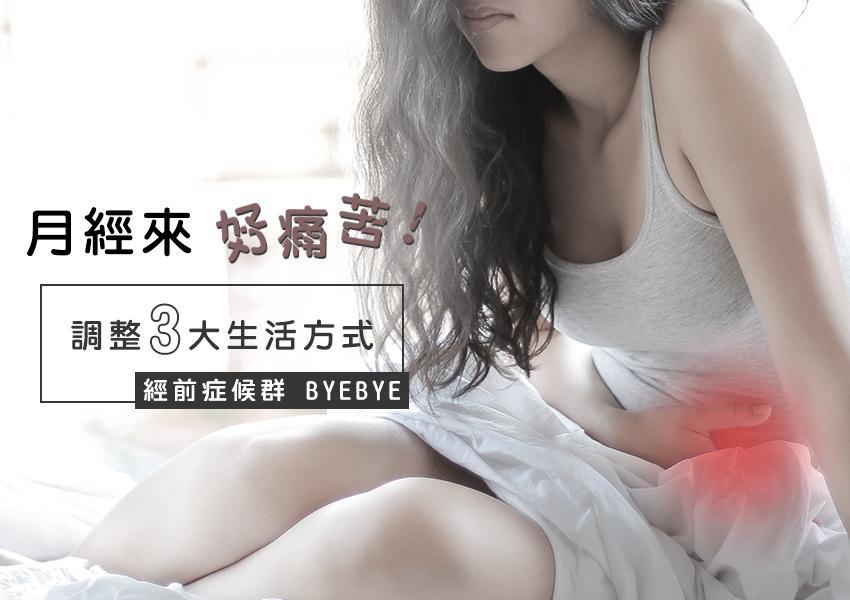 月經來前兆有哪些?3大生活調整,遠離肚子痛、腰酸等經前症候群!