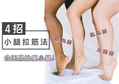 瘦小腿也可以很Easy!4招小腿拉筋法,揮別壯壯小腿肌
