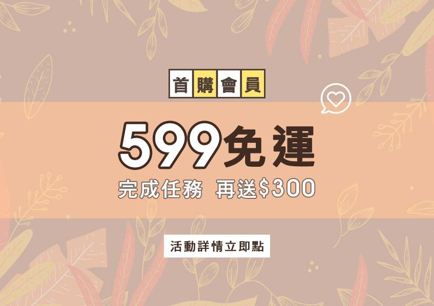 【首購會員】599免運,完成任務再送$300
