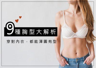 女性胸型種類有哪些?9種胸型完整講解,讓你正面、側面都渾圓有型!