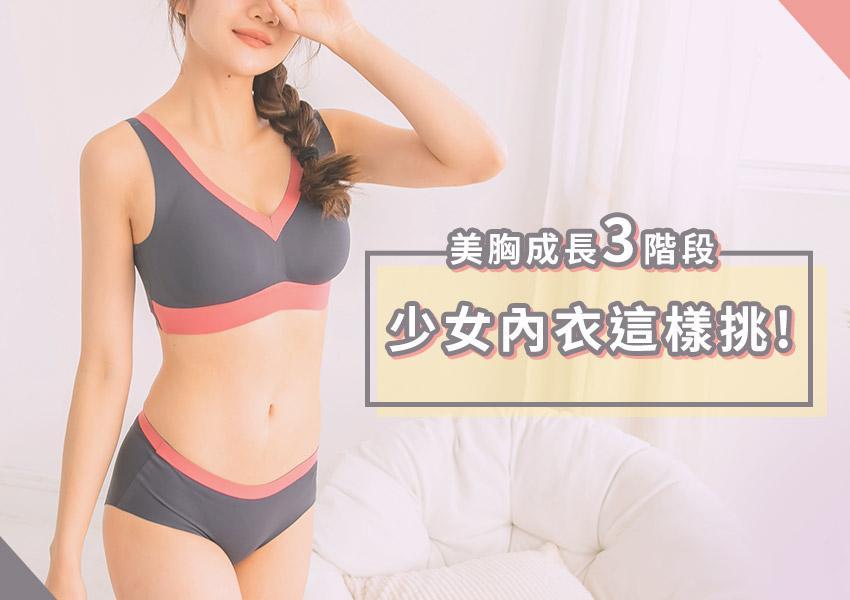 少女內衣如何選購?3個不同成長階段,養出美胸超亮眼!
