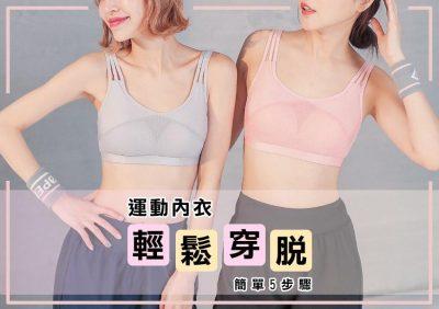 運動內衣穿法推薦:簡單5步驟,穿脫自如不卡胸!
