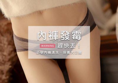 噁~內褲有黑點? 內褲發霉趕快丟!專家建議,女生必學的內褲清洗、保養大公開