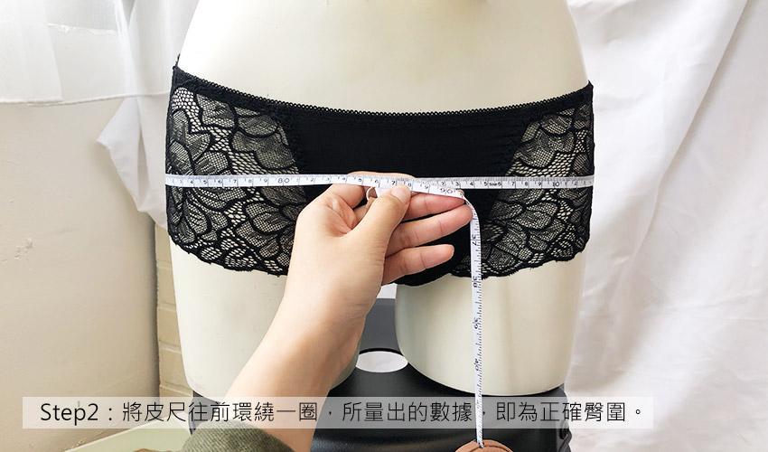 內褲尺寸教學-Step2