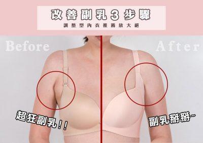 改善副乳3步驟 調整型內衣放大絕推薦