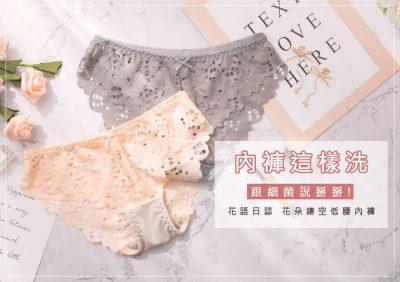 怎麼洗內衣褲才乾淨?貼身內褲這樣洗,細菌與感染不再找上門!