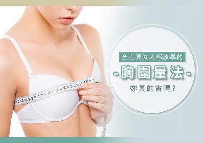 還在穿錯內衣尺寸?全世界女人都該學的胸圍量法!