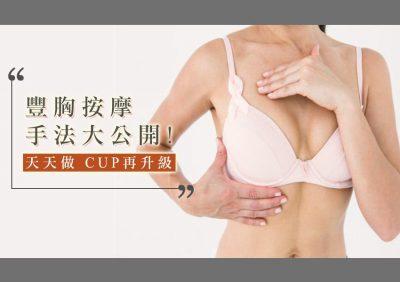 豐胸按摩天天做,CUP再升級!女人必須要知道的~豐胸按摩手法大公開!