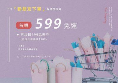 歡慶618購物節✨【首購優惠】6月限定全館$599免運,再送699免運券