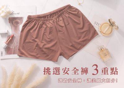 安全褲太明顯好尷尬~該如何挑選安全褲呢? 4款百搭安全褲推薦!