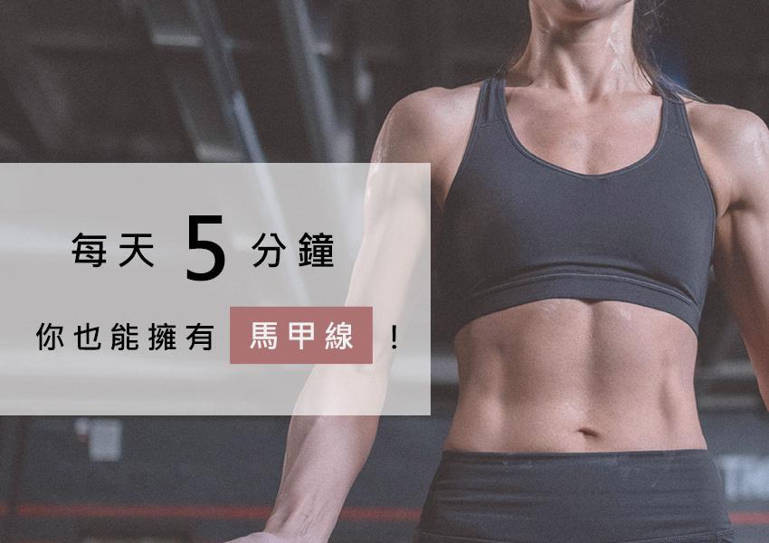 對症下藥瘦小腹,每天5分鐘瘦小腹運動,擁有馬甲線不是夢!
