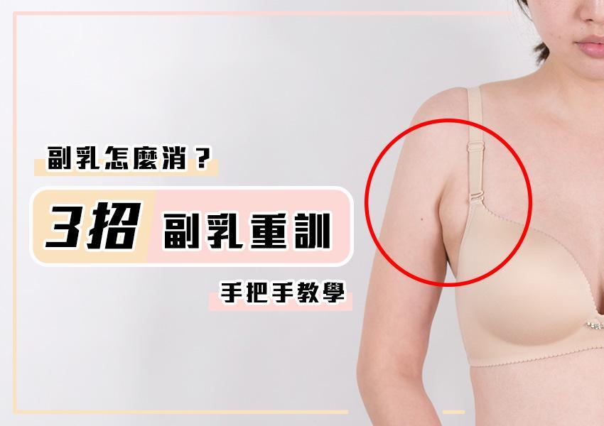 副乳怎麼消除?教你3招副乳重訓,完美胸型就是你!